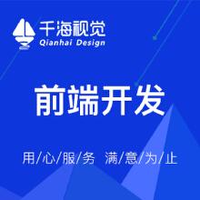 威客服务:[138549] 【千海视觉】北京高端网站建设|网站建设|网站定制|响应式网站