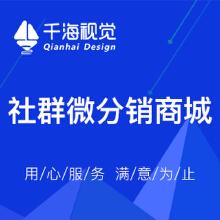 威客服务:[138551] 【千海视觉】社群微分销商城|移动电商|手机电商|o2o多商户