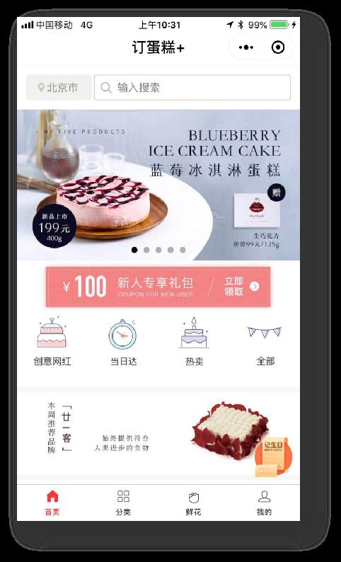 预订蛋糕小程序