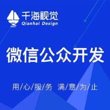 威客服务:[138556] 【千海视觉】微信公众开发|微信手机网站|微信服务号开发