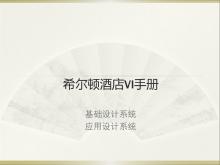 威客服务:[138559] AI手册设计