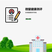 微望健康测评系统