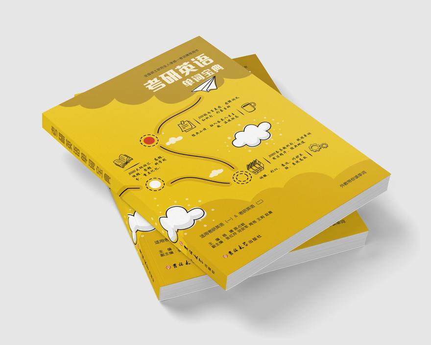 考研英語單詞封面設計