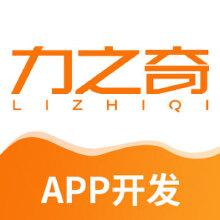 威客服务:[97291] APP开发、IOS/Android 原生开发、Web 非原生开发、电商类APP餐饮类APP、医药类APP、社交直播类APP