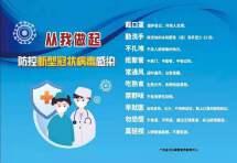 2020防疫管理控制系统