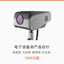 威客服务:[138664] 产品设计电子产品