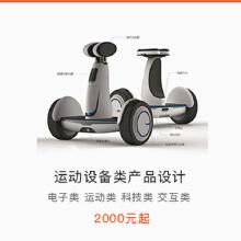 威客服务:[138665] 产品设计运动电子类设计
