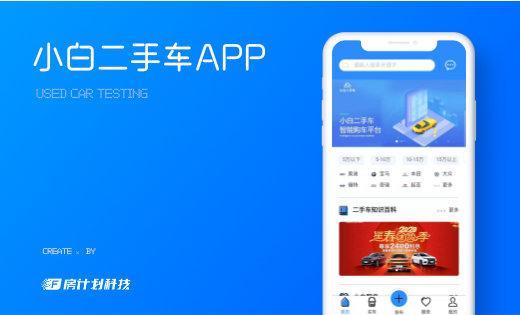 小白二手车【Android】【iOS】【微信公众平台】-二手车检车服务平台