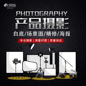 产品拍摄 商业摄影 淘宝拍摄高端定制