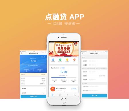 贷款超市源码_贷款超市APP源码_小额贷款网站