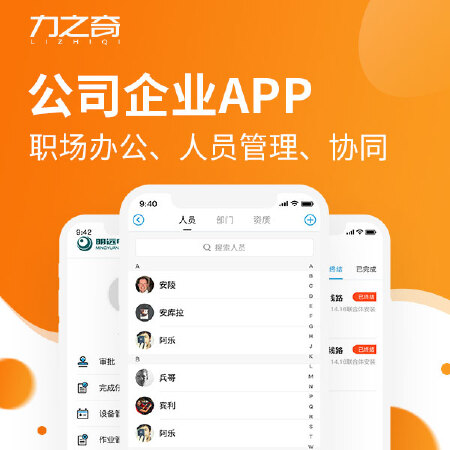 APP开发/办公APP/协同APP/人员管理/人员通讯录/团队会议日程