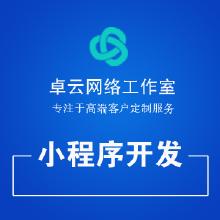 威客服务:[138796] 小程序开发