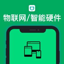 威客服务:[138814] 物联网app开发 智能硬件小程序开发 智能家居app 微信小程序