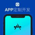 APP定制开发 商城APP开发 各类APP平台开发 手机应用开发