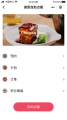 微厨点餐-微信小程序