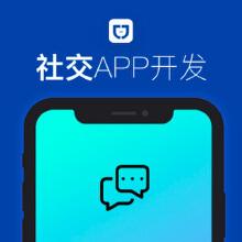 威客服务:[138811] 社交APP开发 聊天交友APP 社交互动APP开发