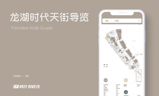 龙湖时代天街在线导览系统【微信公众平台】-在线地图搜索、查询系统