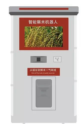 共享资源碾米机开发设计多少钱