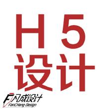 威客服务:[138778] H5设计