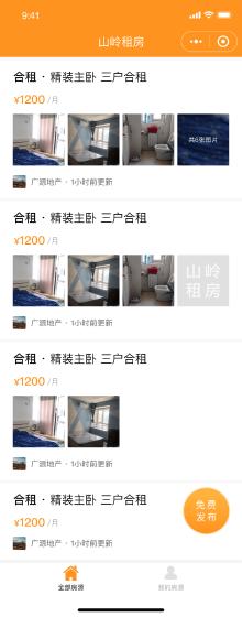 房屋租赁信息发布小程序