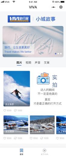 旅游资讯类小程序