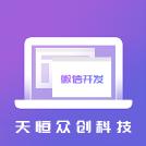 威客服务:[139010] 微信平台开发 微信定制设计 服务类微信开发 O2O微信平台开发 展示型微信开发 个性化微信公众号定制开发
