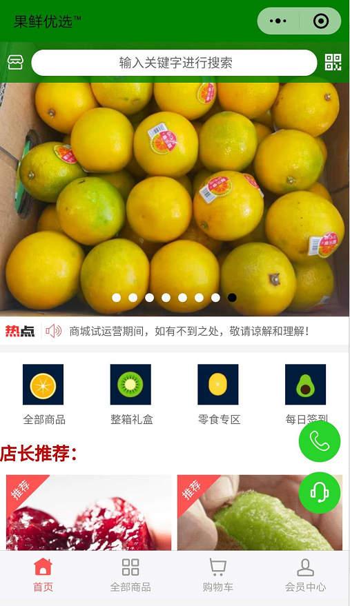 为常州郑陆果鲜水果店定制商城 水果预订、商品上传、会员充值、优惠券
