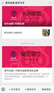 山东济宁教育培训类公众号建设  编辑公众号菜单内容、制作加盟商资料网站