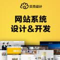 网站设计开发系统软件小程序app设计开发