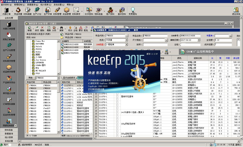 箱包企业MRP管理系统