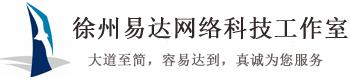 徐州易达网络科技