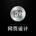 logo设计/网页设计/VI设计/app设计