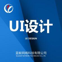 威客服务:[137915] 产品原型UI设计
