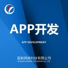 威客服务:[137916] APP软件定制开发