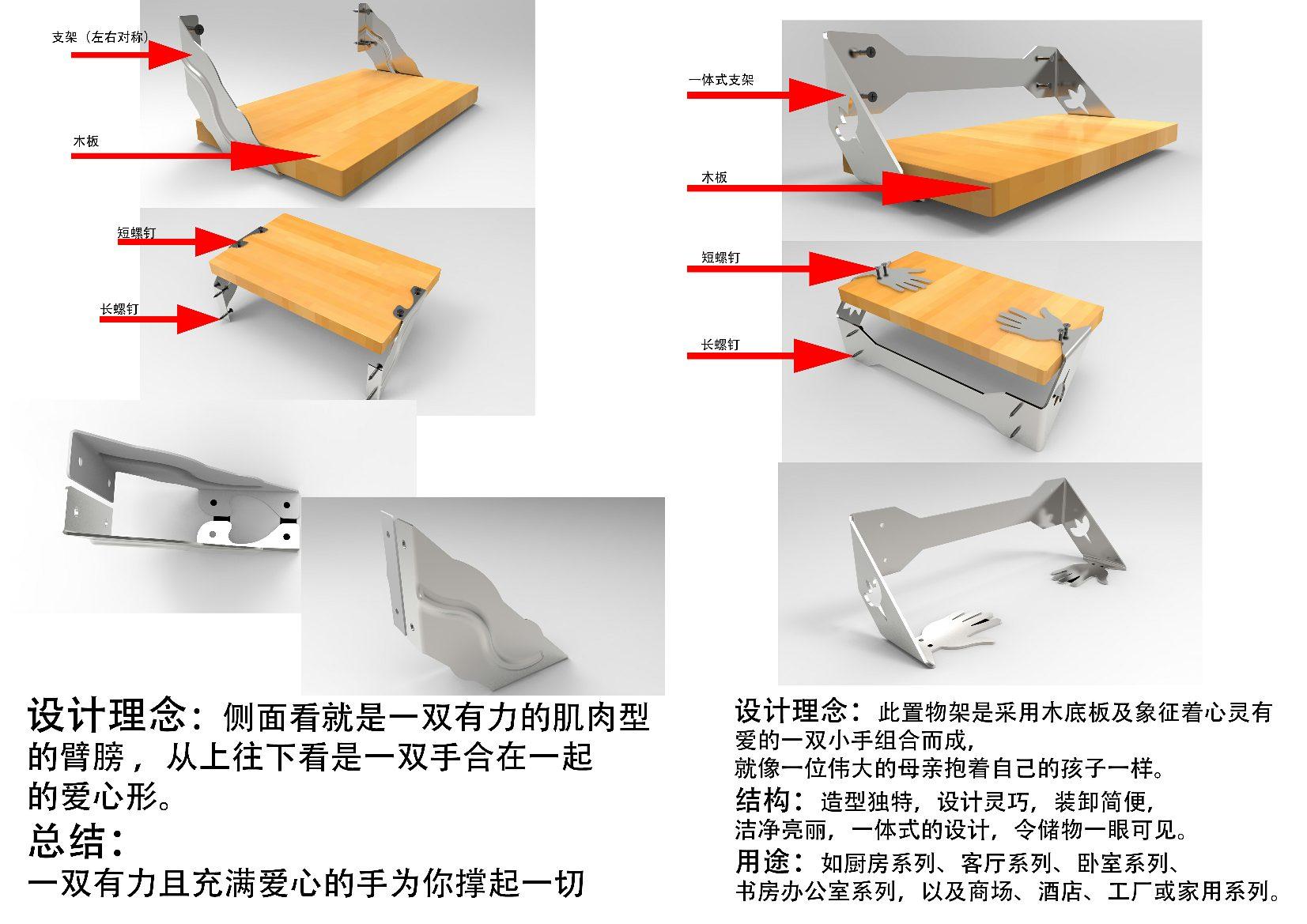 置物架支架設計