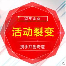 威客服务:[139281] 网络推广 活动内容策划 H5设计 线上活动策划