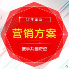 威客服务:[139282] 网络营销 会员增加 VIP维护 活动策划转化裂变 拓展方式