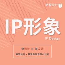 IP形象设计 品质保證修改满意! 公司|商家|个人|团体|机构|活动...