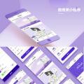 【微信开发】教育授课小程序 教学平台  微信小程序