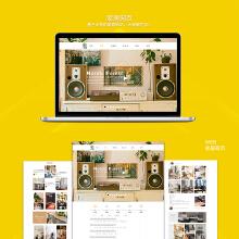 【网站定制开发】家居装修|家居攻略|定制网站