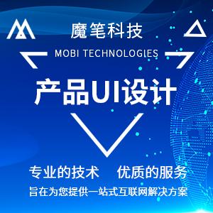 UI设计/微信小程序/app/管理后台/网站建设 电商 金融