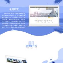 【网站定制开发】网站定制|航空类网站开发 飞机网站