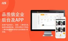 品质信企业后台及 App