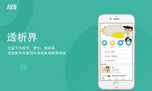 透析界App