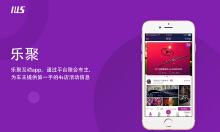 乐聚App