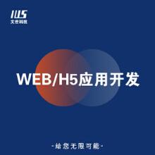 威客服务:[139482] WEB/H5 应用开发