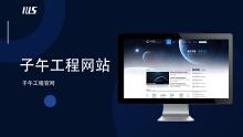 子午工程网站