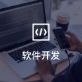 桌面软件开发