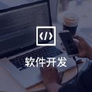 威客服务:[139442] 桌面软件开发