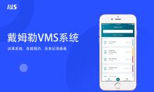 戴姆勒 VMS 系统